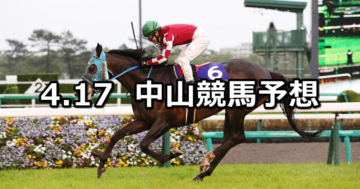 【中山グランドジャンプ】2021/4/17(土) 中央競馬 穴馬予想(中山競馬)
