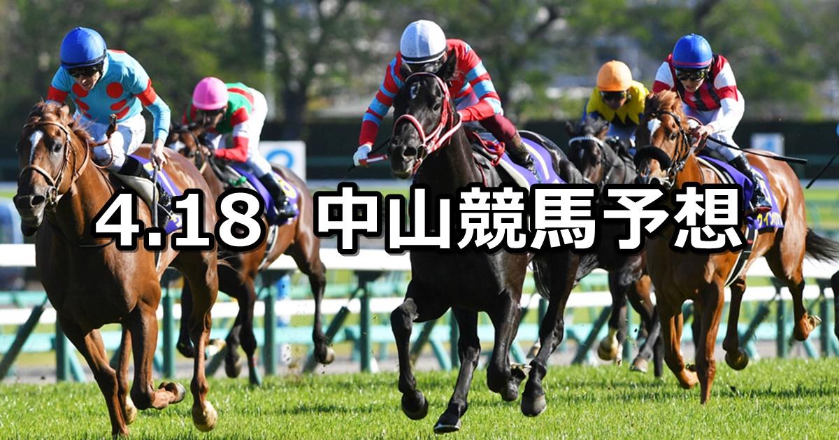 【皐月賞】2021/4/18(日) 中央競馬 穴馬予想(中山競馬)
