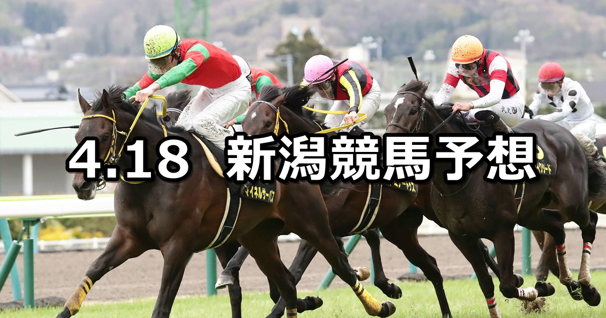 【福島民報杯】2021/4/18(日) 中央競馬 穴馬予想(新潟競馬)
