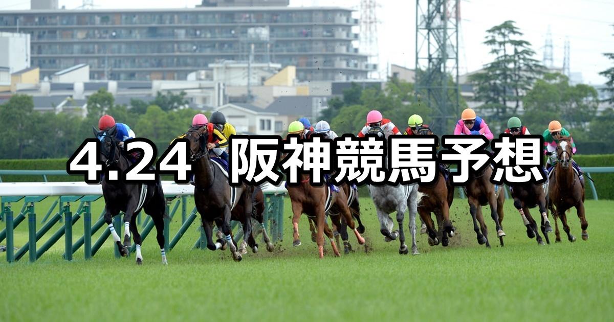 【京橋ステークス】2021/4/24(土) 中央競馬 穴馬予想(阪神競馬)