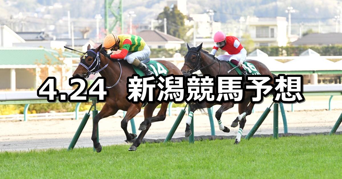 【福島牝馬ステークス】2021/4/24(土) 中央競馬 穴馬予想(新潟競馬)