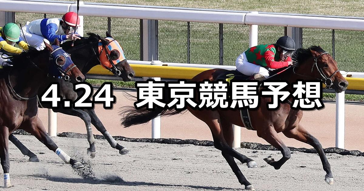【オアシスステークス】2021/4/24(土) 中央競馬 穴馬予想(東京競馬)