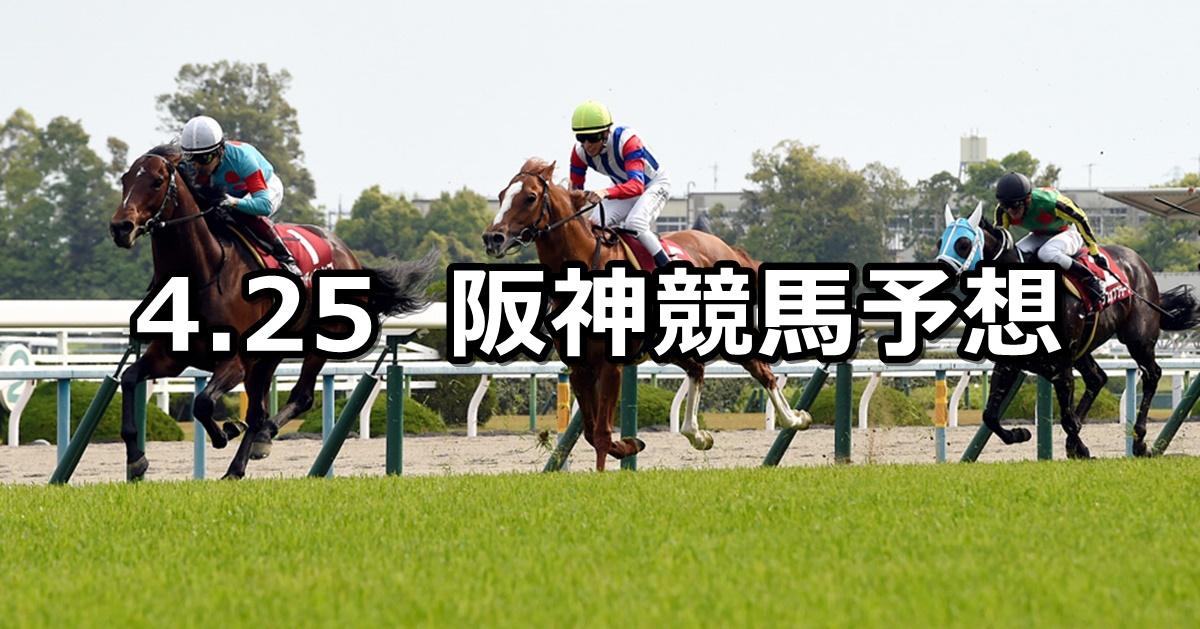 【マイラーズカップ】2021/4/25(日) 中央競馬 穴馬予想(阪神競馬)