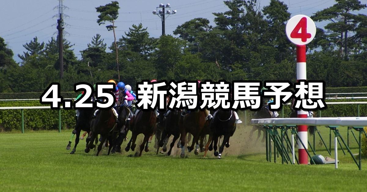 【福島放送賞】2021/4/25(日) 中央競馬 穴馬予想(新潟競馬)