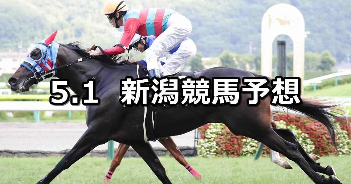 【バーデンバーデンカップ】2021/5/1(土) 中央競馬 穴馬予想(新潟競馬)