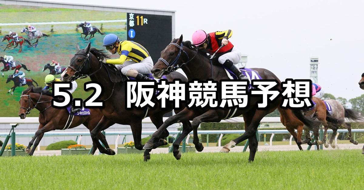 【天皇賞(春)】2021/5/2(日) 中央競馬 穴馬予想(阪神競馬)