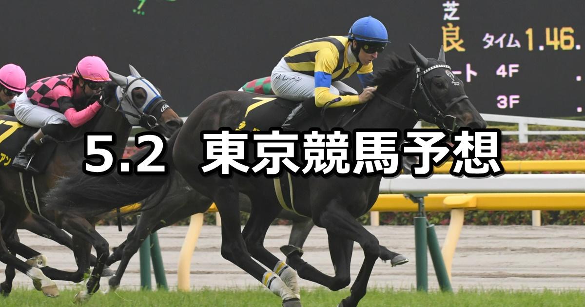 【スイートピーステークス】2021/5/2(日) 中央競馬 穴馬予想(東京競馬)