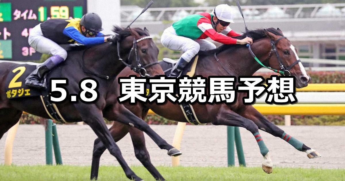 【プリンシパルステークス】2021/5/8(土) 中央競馬 穴馬予想(東京競馬)