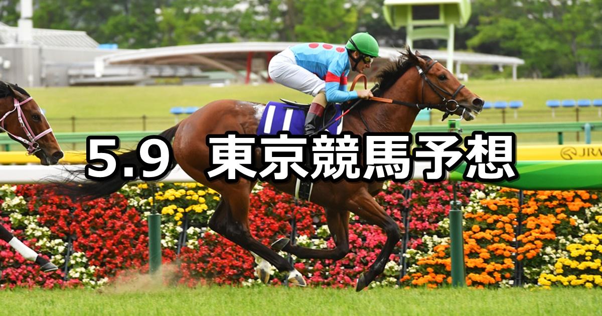 【NHKマイルカップ】2021/5/9(日) 中央競馬 穴馬予想(東京競馬)