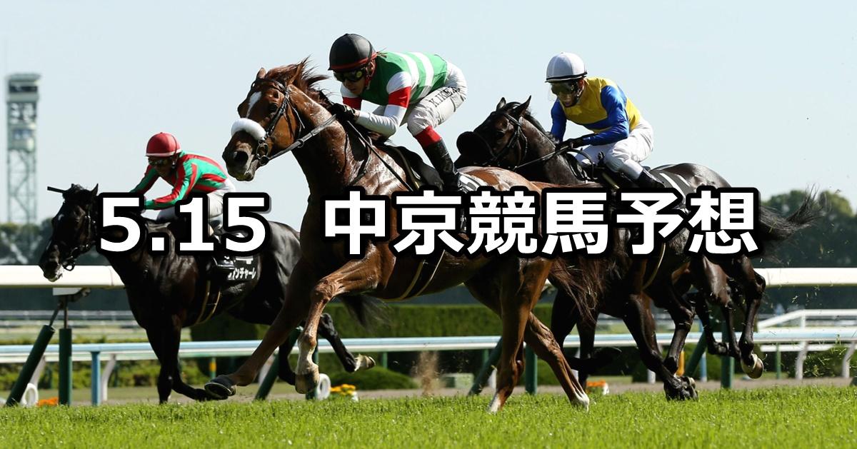 【都大路ステークス】2021/5/15(土) 中央競馬 穴馬予想(中京競馬)