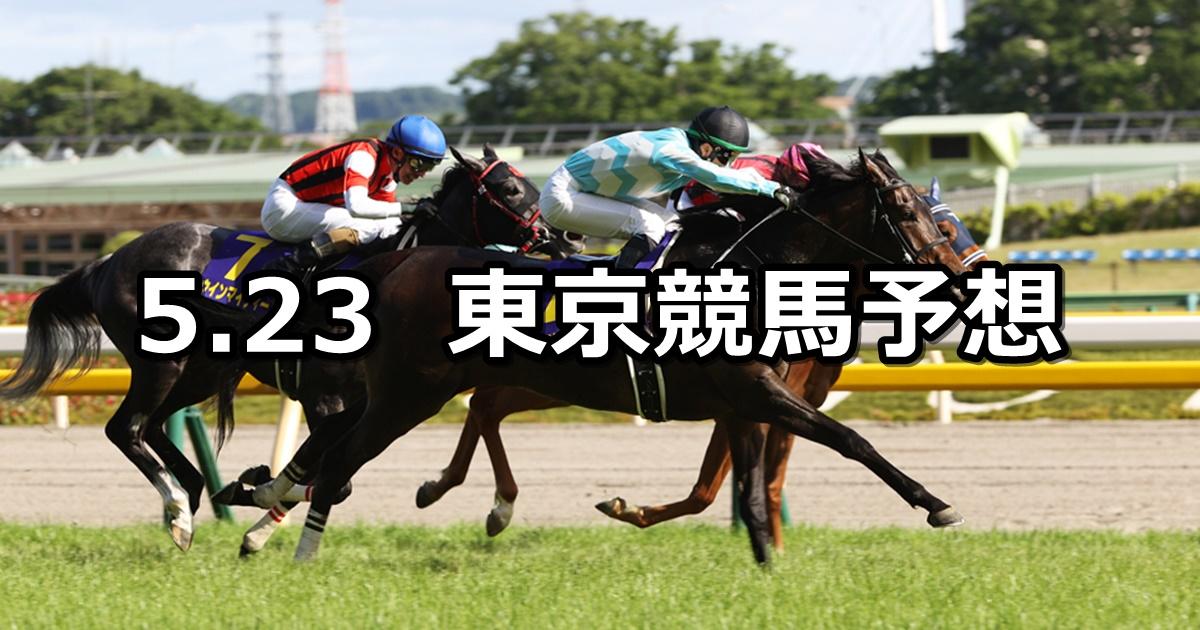 【オークス】2021/5/23(日) 中央競馬 穴馬予想(東京競馬)