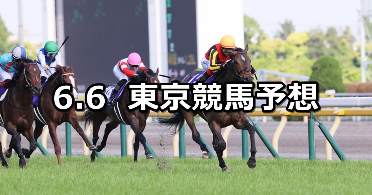 【安田記念】2021/6/6(日) 中央競馬 穴馬予想(東京競馬)