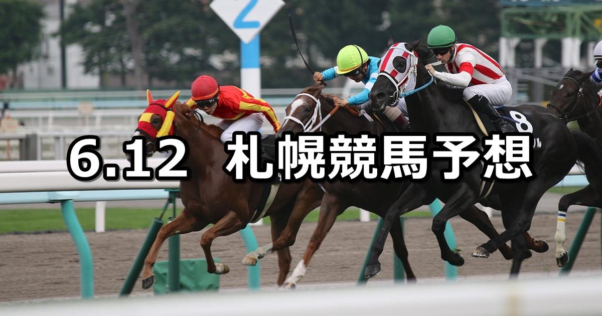【大倉山特別】2021/6/12(土) 中央競馬 穴馬予想(札幌競馬)