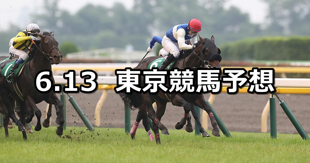 【エプソムカップ】2021/6/13(日) 中央競馬 穴馬予想(東京競馬)