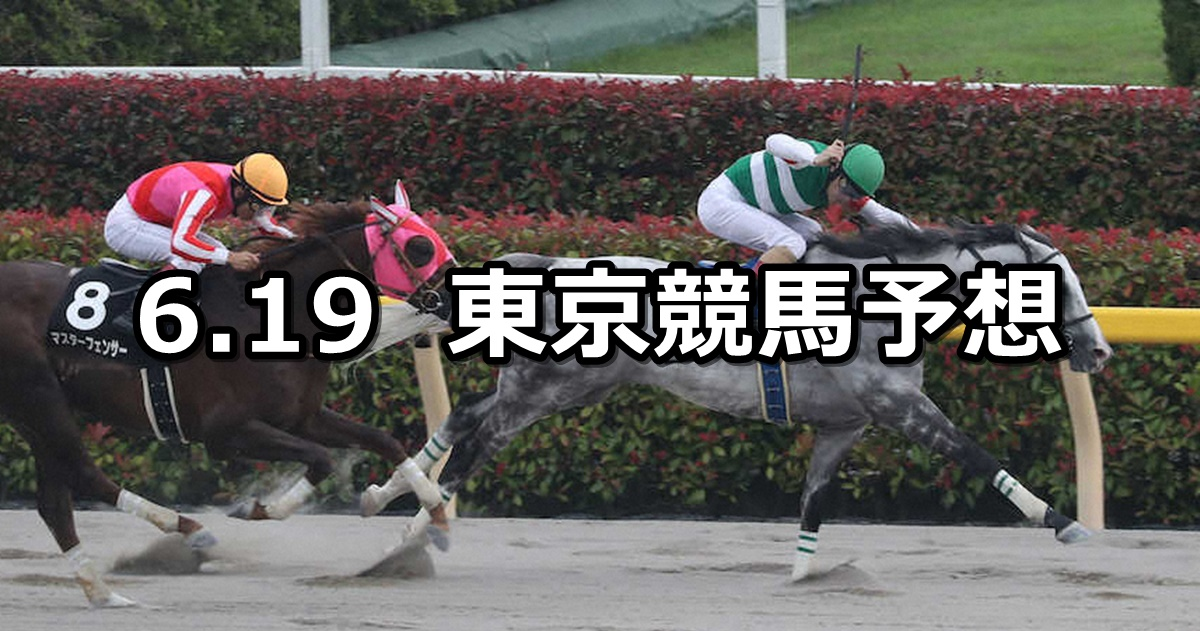 【スレイプニルステークス】2021/6/19(土) 中央競馬 穴馬予想(東京競馬)