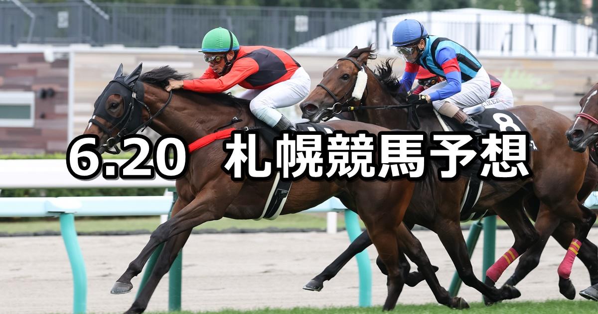 【しらかばステークス】2021/6/20(日) 中央競馬 穴馬予想(札幌競馬)