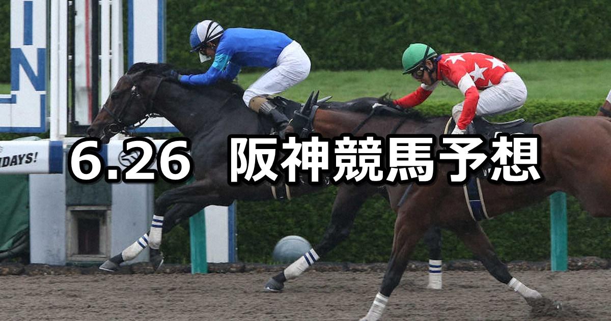 【天保山ステークス】2021/6/26(土) 中央競馬 穴馬予想(阪神競馬)