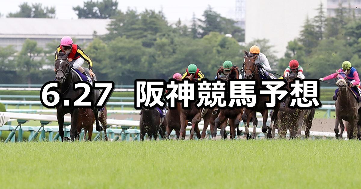 【宝塚記念】2021/6/27(日) 中央競馬 穴馬予想(阪神競馬)