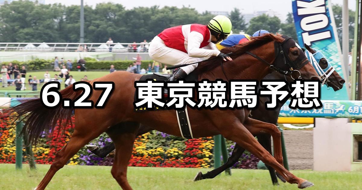 【パラダイスステークス】2021/6/27(日) 中央競馬 穴馬予想(東京競馬)