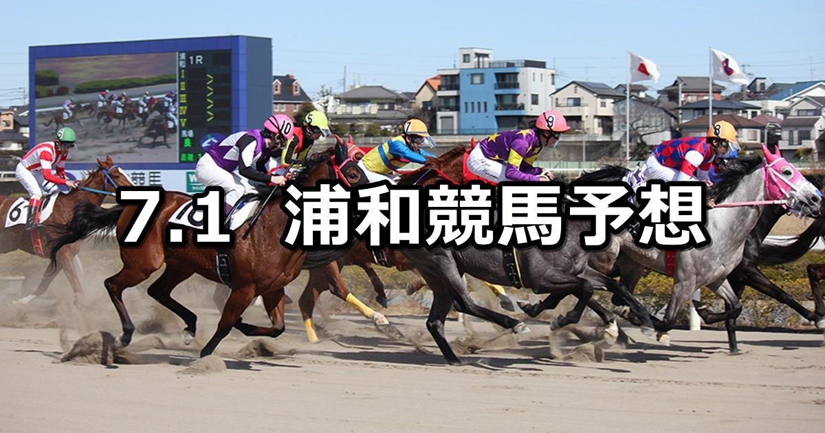 【浦和スプリントオープン】2021/7/1(木)地方競馬 穴馬予想(浦和競馬)