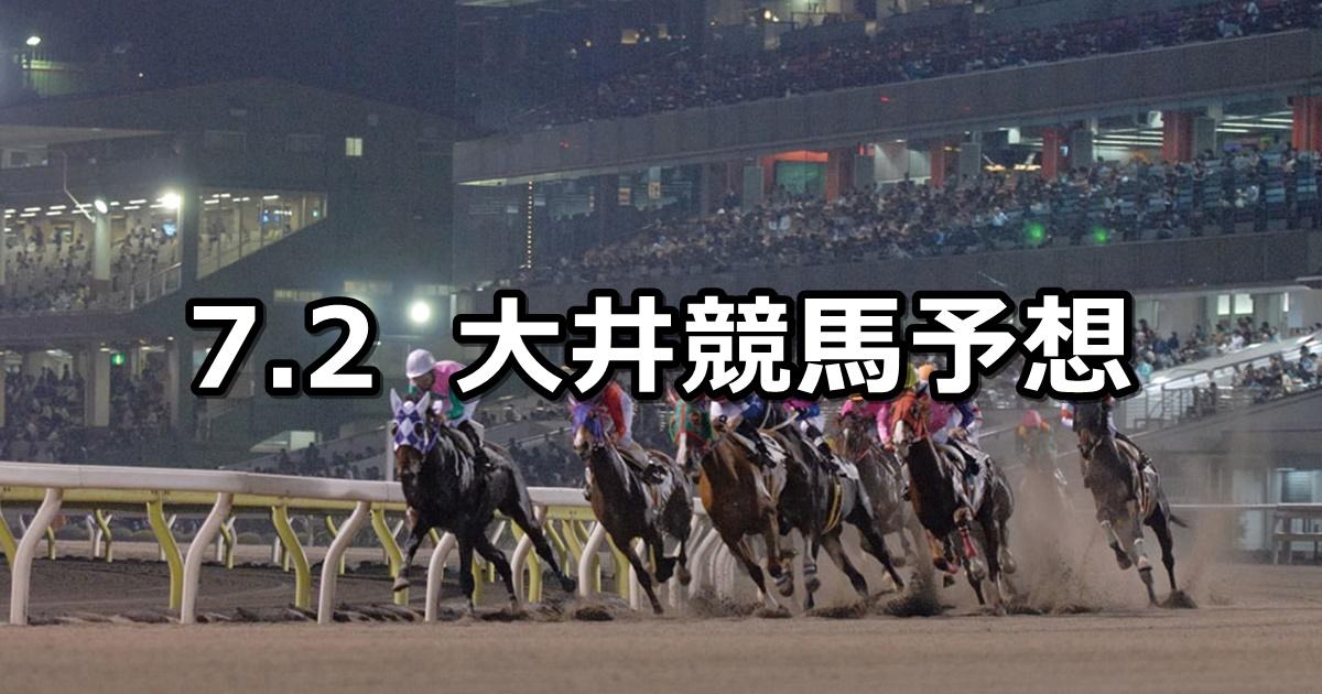 【東京スポーツ賞】2021/7/2(金)地方競馬 穴馬予想(大井競馬)