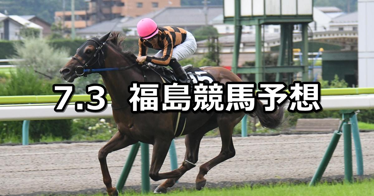 【テレビユー福島賞】2021/7/3(土) 中央競馬 穴馬予想(福島競馬)