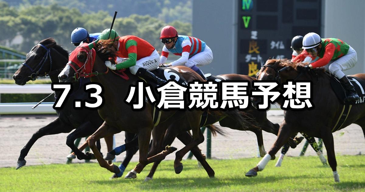 【九州スポーツ杯】2021/7/3(土) 中央競馬 穴馬予想(小倉競馬)