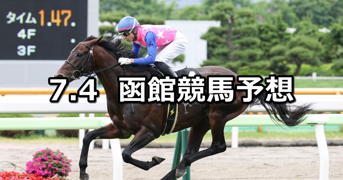 【巴賞】2021/7/4(日) 中央競馬 穴馬予想(函館競馬)