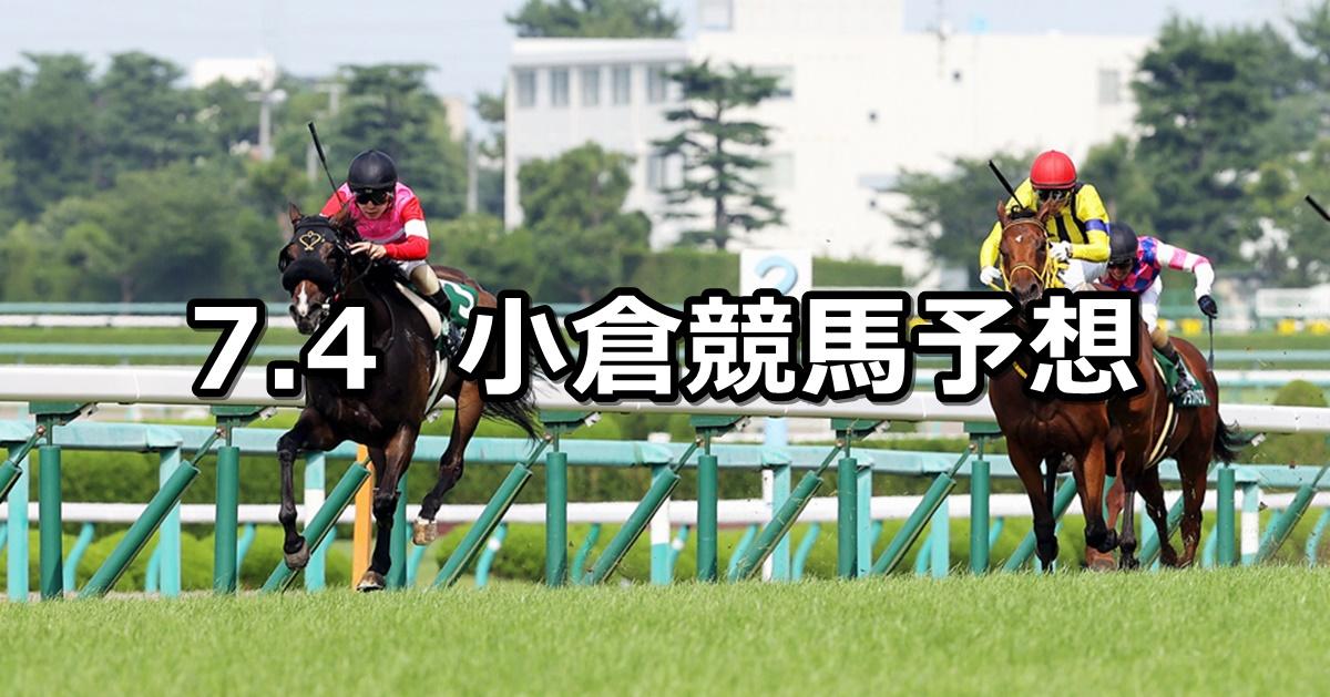 【CBC賞】2021/7/4(日) 中央競馬 穴馬予想(小倉競馬)