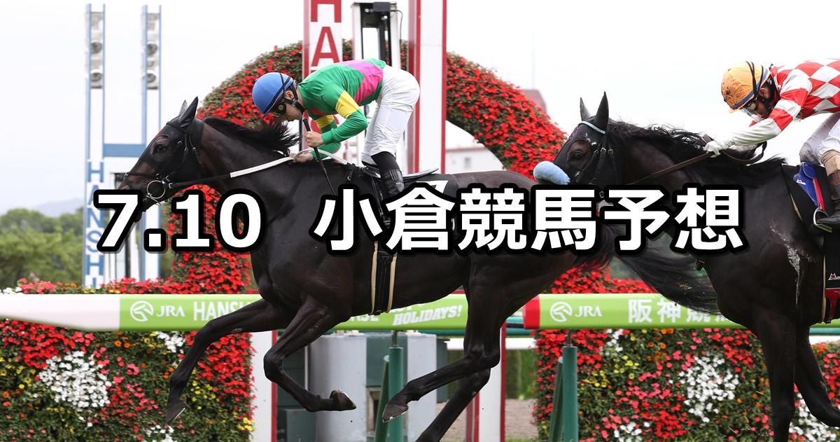 【マレーシアカップ】2021/7/10(土) 中央競馬 穴馬予想(小倉競馬)