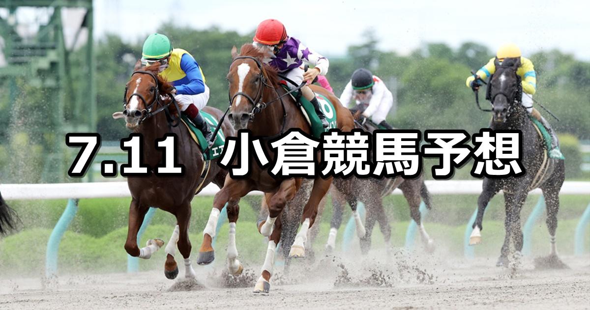 【プロキオンステークス】2021/7/11(日) 中央競馬 穴馬予想(小倉競馬)