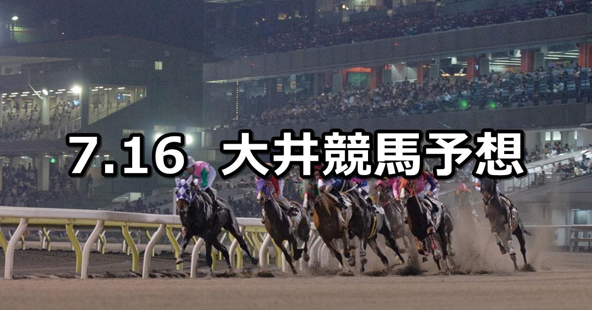 【日刊スポーツ賞】2021/7/16(金)地方競馬 穴馬予想(大井競馬)