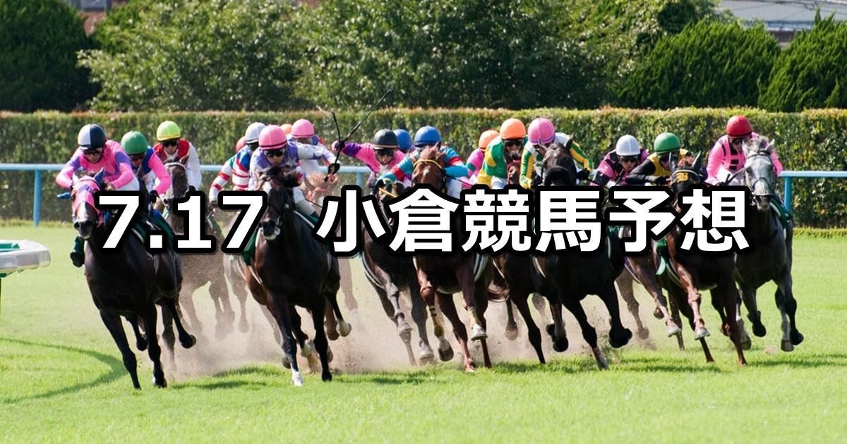 【不知火ステークス】2021/7/17(土) 中央競馬 穴馬予想(小倉競馬)