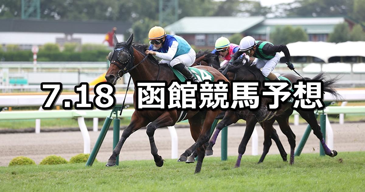 【函館記念】2021/7/18(日) 中央競馬 穴馬予想(函館競馬)