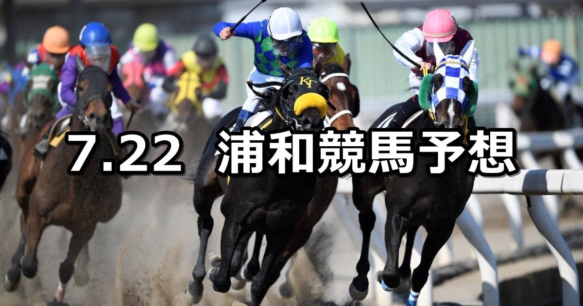 【プラチナカップ】2021/7/22(木)地方競馬 穴馬予想(浦和競馬)