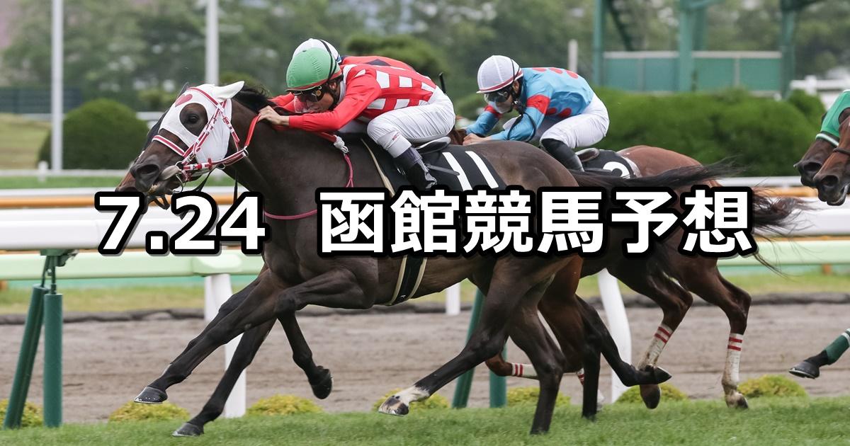 【TVh杯】2021/7/24(土) 中央競馬 穴馬予想(函館競馬)