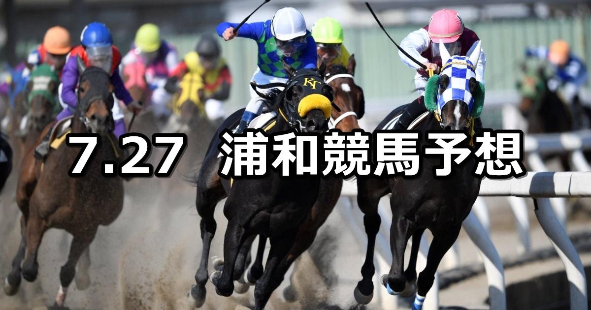 【武甲山特別】2021/7/27(火)地方競馬 穴馬予想(浦和競馬)