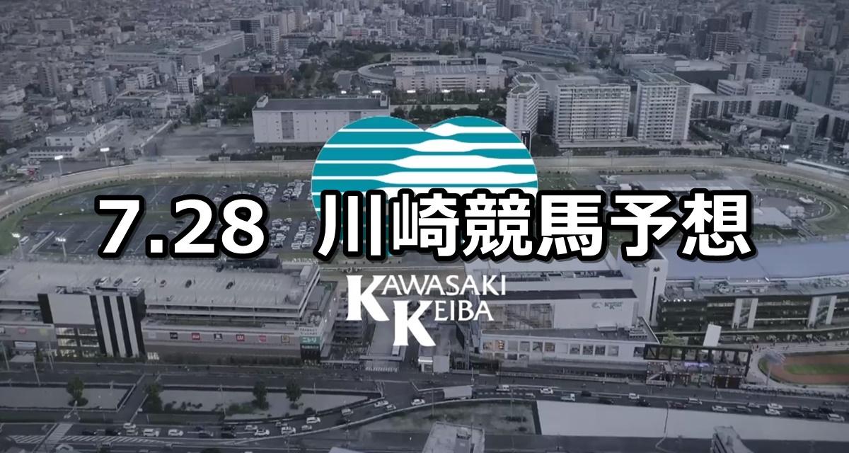 【高津オープン】2021/7/28(水)地方競馬 穴馬予想(川崎競馬)