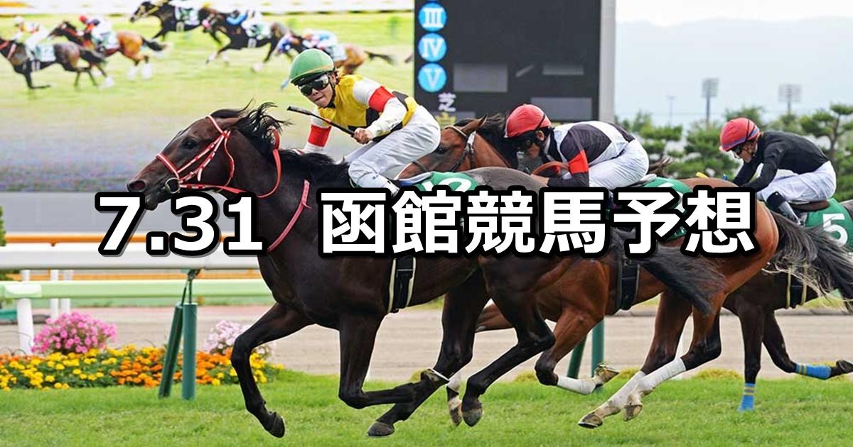【STV杯】2021/7/31(土) 中央競馬 穴馬予想(函館競馬)