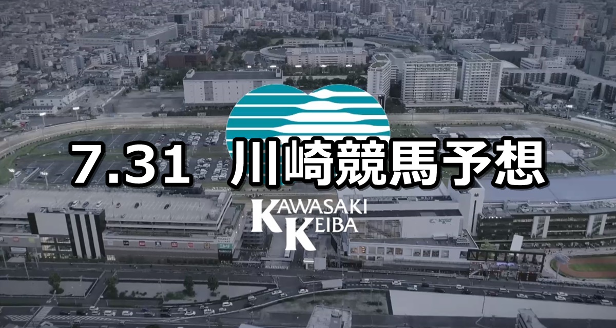 【涼風特別】2021/7/31(土)地方競馬 穴馬予想(川崎競馬)