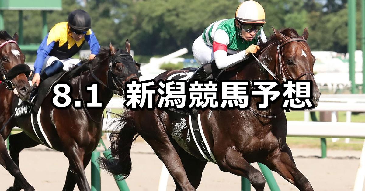 【関越ステークス】2021/8/1(日) 中央競馬 穴馬予想(新潟競馬)
