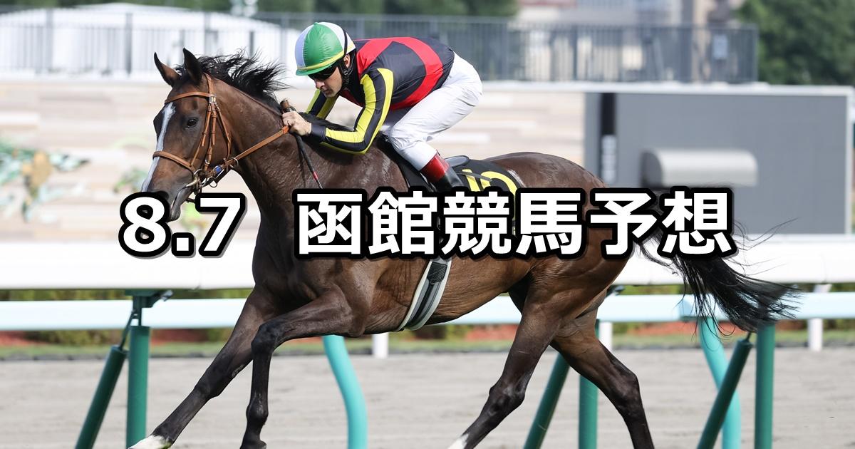 【札幌日経オープン】2021/8/7(土) 中央競馬予想(函館競馬)