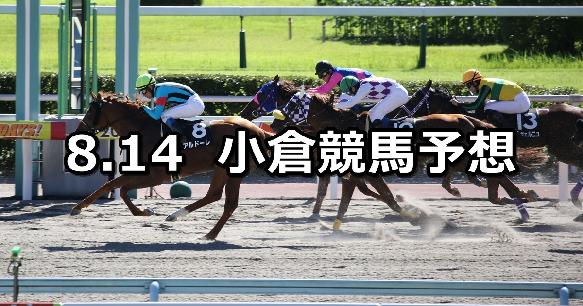 【阿蘇ステークス】2021/8/14(土) 中央競馬予想(小倉競馬)