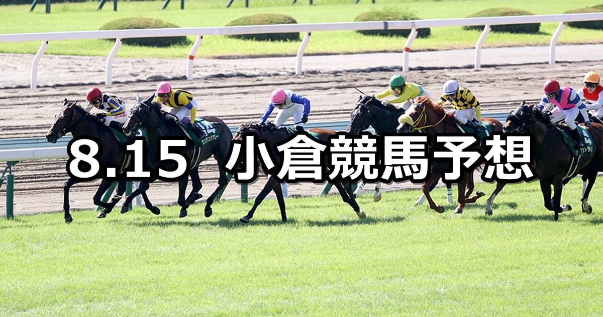 【小倉記念】2021/8/15(日) 中央競馬予想(小倉競馬)
