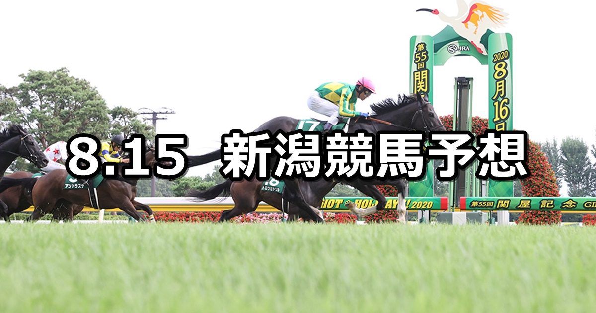 【関屋記念】2021/8/15(日) 中央競馬予想(新潟競馬)
