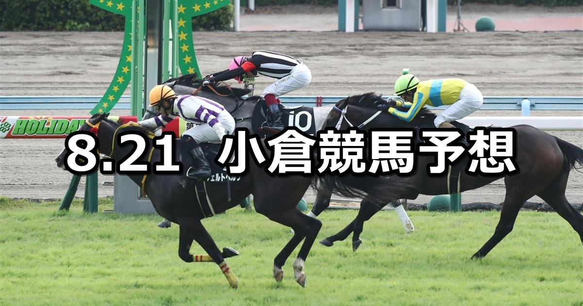 【佐世保ステークス】2021/8/21(土) 中央競馬予想(小倉競馬)