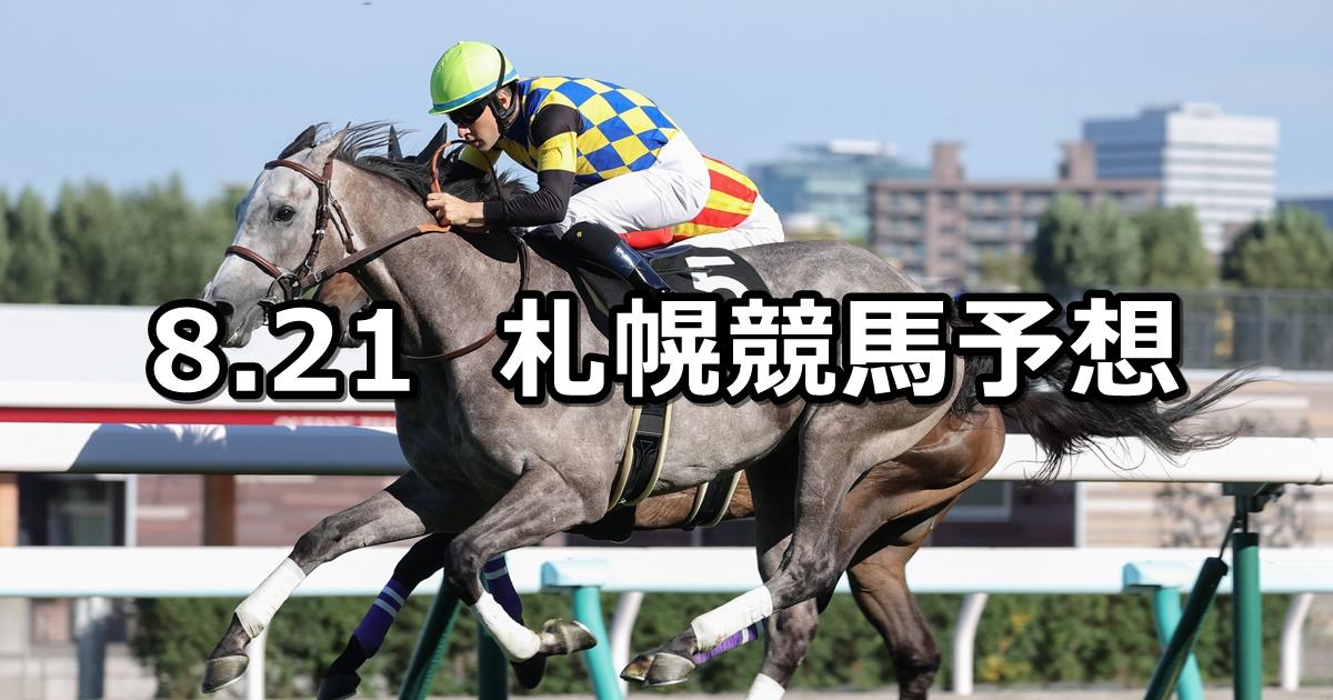 【札幌日刊スポーツ杯】2021/8/21(土) 中央競馬予想(札幌競馬)