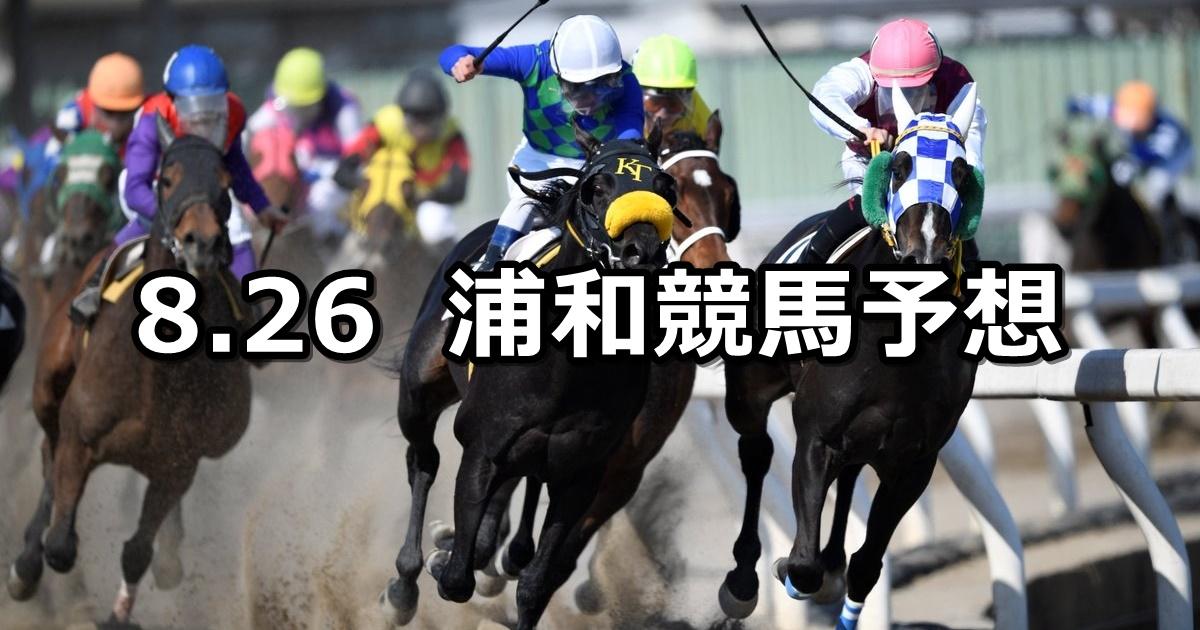 【新涼特別】2021/8/26(木)地方競馬 穴馬予想(浦和競馬)