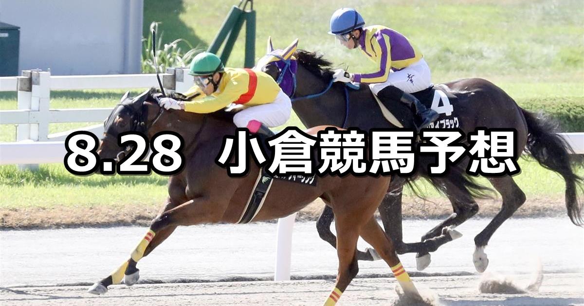 【釜山ステークス】2021/8/28(土) 中央競馬予想(小倉競馬)