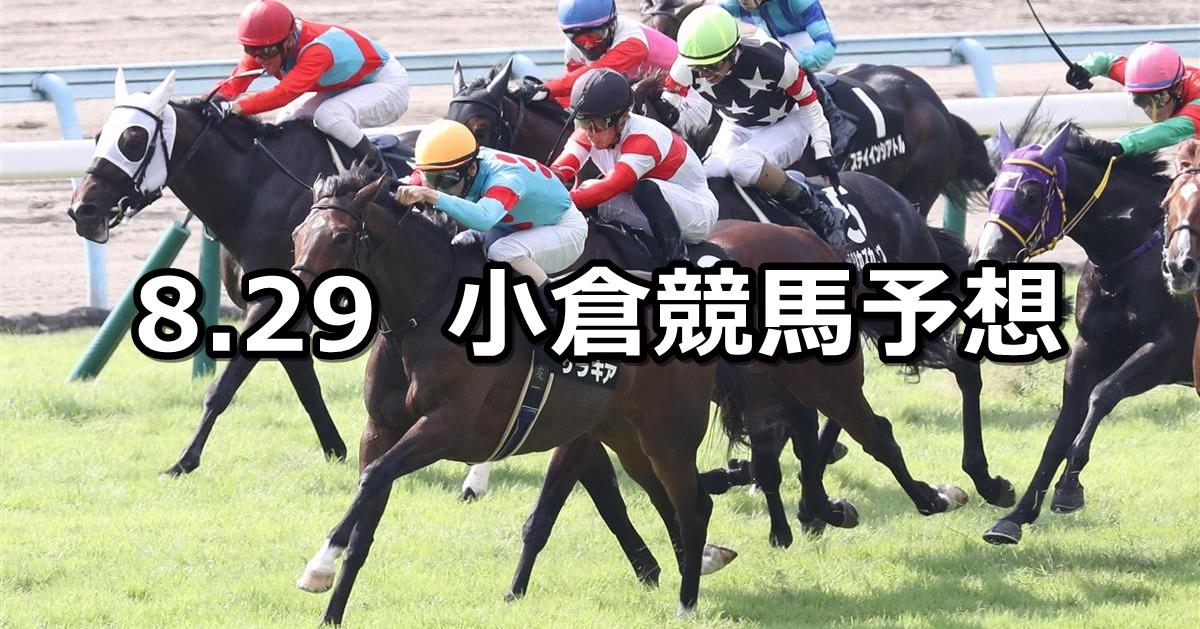 【小倉日経オープン】2021/8/29(日) 中央競馬予想(小倉競馬)